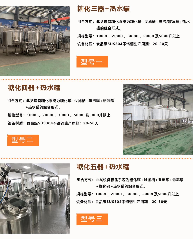 啤酒厂糖化设备